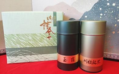[№5695-0563]川根茶・玉露セット