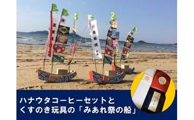 A486 【沖ノ島世界遺産登録記念】宗像くすのき玩具とハナウタコーヒー