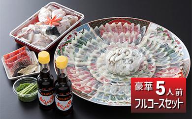F5-01 【フグ刺フルコースセット】とらふく赤絵大皿・皮盛り!【豪華5人前】