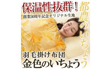 "DA3 【今なら""手作りオリジナル枕""付き】羽毛掛け布団(金色のいちょう)"
