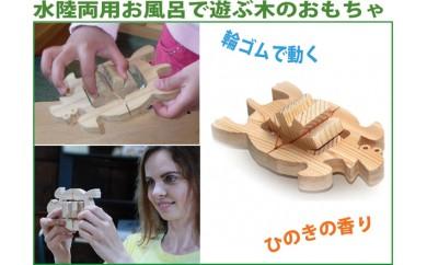 008-031水陸両用お風呂で遊ぶ木のおもちゃ「かめ」