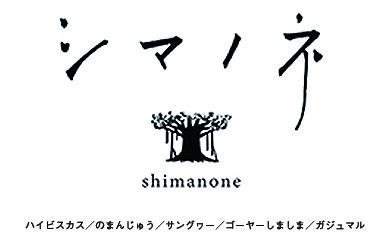 1201 シマノネセット