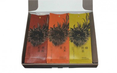 [№5695-0557]【島田の逸品】世界農業遺産「静岡の茶草場農法限定茶」3種