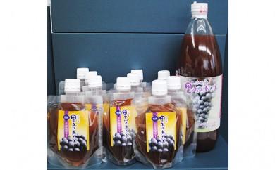 [№5840-1344]37.ぶどうジュース1本とぶどうゼリーのセット
