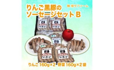 153 りんご黒豚のソーセージ詰め合せBセット