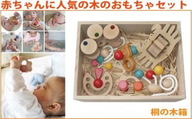 080-002赤ちゃんのための木のおもちゃセット「赤ちゃんおもちゃBセット(桐材の木箱)