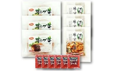 CJ15 オリーブ牛 ハンバーグ3袋・牛すき丼3袋セット【90pt】
