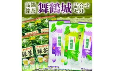 136_tc <高鍋銘茶「舞鶴城」詰合せセット>1か月以内に順次出荷