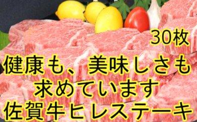 N-004 ★大統領おもてなし★佐賀牛ヒレステーキ30枚+α【2カ月】