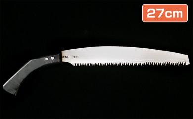 [№5636-0157]★岡秀謹製★ 剪定鋸笹刃(27cm)