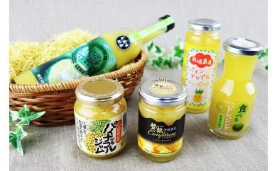 贅沢モーニング彩りセット(沖縄産シークヮーサー×パイン)