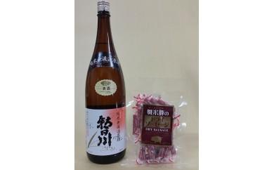 G223 純米無濾過原酒朝日川(1,800ml)と舞米豚ドライソーセージ(約140g)セット