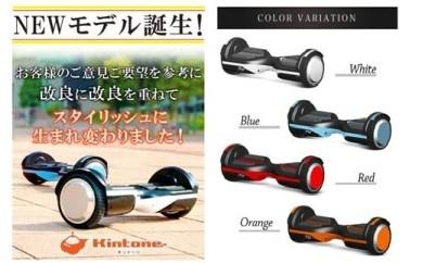 KINTONEキントーン(バランススクーター) レッド