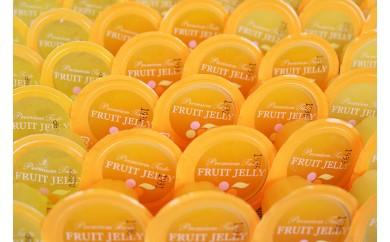 沖縄フルーツ果汁たっぷりミニゼリー(マンゴー・パイン・シークヮーサー)
