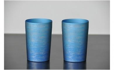 1705007 チタンタンブラー涼(小)『色選択』『名入れ対応』2点セット(ブルー)