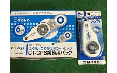 6mm修正テープ1個&交換カートリッジ10個