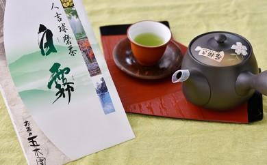 [№5636-0121]人吉球磨茶と急須セット