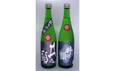 【AC-14】清酒「井乃頭」純米吟醸・純米 2本セット