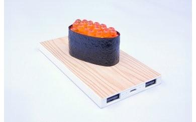 X024 susiiiin モバイルバッテリー  いくら【80pt】