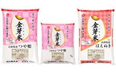 30D1040 はえぬき&つや姫無洗米(金芽米)セット