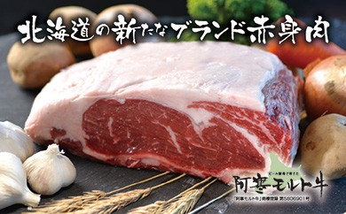 [O101-C004]【これぞ北海道産 極上赤身肉】阿寒モルト牛サーロインステーキB 230g×5枚