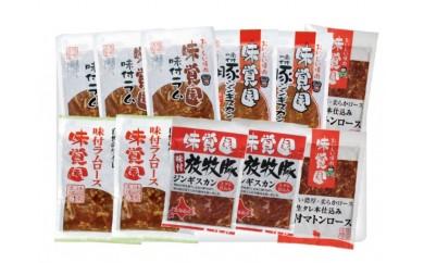 [№5742-0119]北海道北見の焼肉・味覚園セットC-2