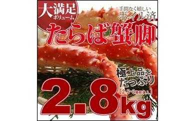 【K-1】特大 ボイルタラバ蟹 (たらばがに) 5Ⅼ 2.8kg