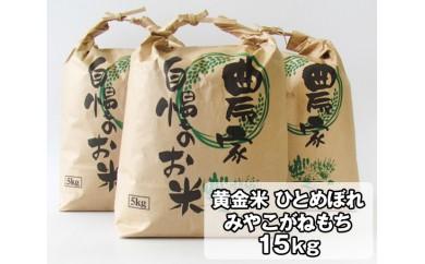 No.066 黄金ファームの米食べくらべ3種セット15kg