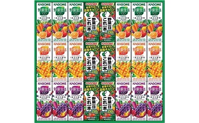 【10028】カゴメ 野菜飲料バラエティギフト 24本