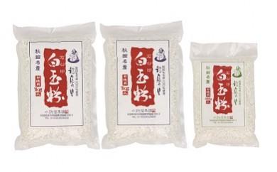 B3801 白玉粉 450g×1袋、1kg×2袋