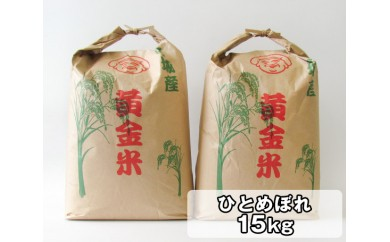 No.064 山元町産ひとめぼれ15kg