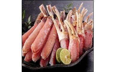 【D-19】大トロずわい蟹 しゃぶしゃぶセット 1kg