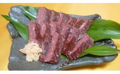 B402 特選さいぼし(馬肉の燻製)