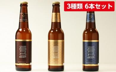 [№5528-0003]金沢百万石ビール瓶 6本セット