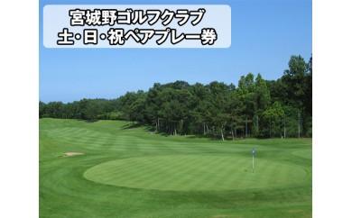 No.106 宮城野ゴルフクラブ 土日祝ペアプレー券