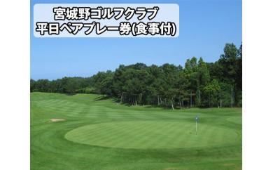No.024 宮城野ゴルフクラブ 平日ペアプレー券(食事付)