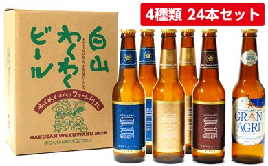 [№5528-0019]わくわくビール瓶 24本セット