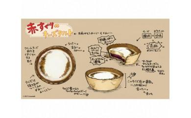 No.053 山元町産赤すぐりのチーズタルト