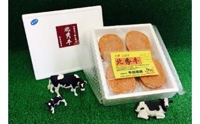 【B03】北秀牛ハンバーグ(150g×8個)