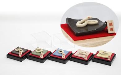 幸せ家族 開運シロヘビお守り ~百歳人生幸せ橋 錦帯橋~【㈱吉香窯】