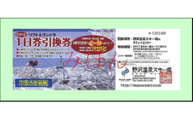 B401 野沢温泉スキー場リフト券(1日券)