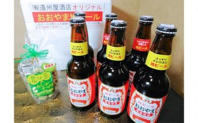[№5862-0335]おおやま地ビール6本セット 濃抹茶のカシューナッツ付