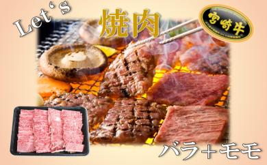 6-04ミヤチク宮崎牛バラ・モモ焼肉