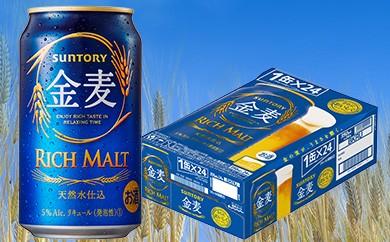 サントリー 金麦 レギュラー缶 350ml × 1ケース (24本)