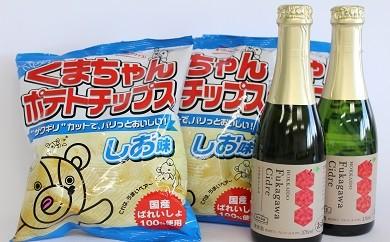 S008015 ふかがわシードル&ポテトチップス