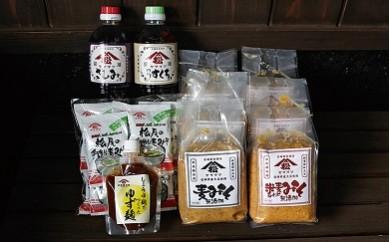 宮崎県産大豆使用!!「ヤママツ 味噌・醤油セット」 B-5