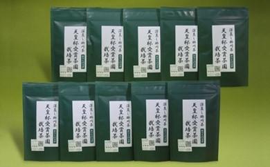 233 天皇杯受賞 茶園栽培茶 深蒸し掛川茶ティーバッグ5g×10個×10袋