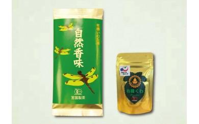 Z-503 宮園製茶の桃セット