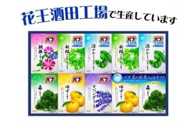 NB330 花王酒田工場製品 バブ 夏の健康入浴セット