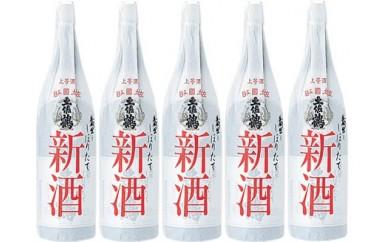 I-13◆土佐鶴 しぼりたて新酒1800ml×5本セット